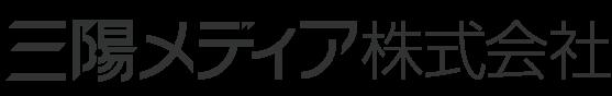 三陽メディア株式会社 ロゴ/千葉県千葉市の印刷会社、三陽メディア株式会社